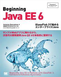 Beginning Java EE 6~GlassFish 3で始めるエンタープライズJava