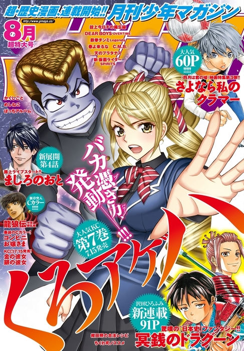 月刊少年マガジン 2016年8月号 [2016年7月6日発売]拡大写真