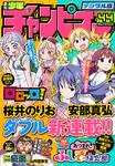 週刊少年チャンピオン2016年44号-電子書籍