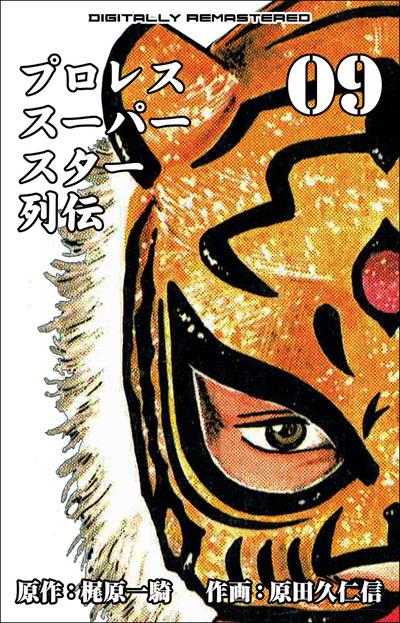 プロレススーパースター列伝【デジタルリマスター】 9-電子書籍
