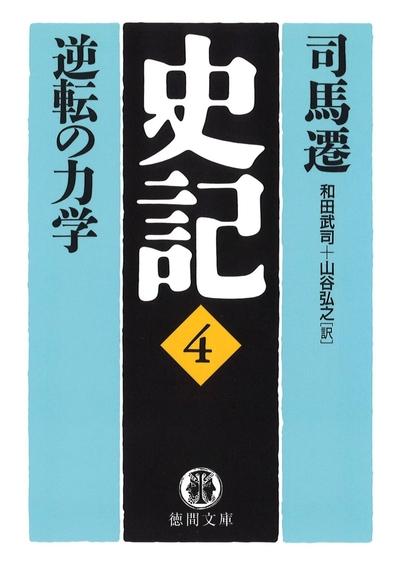 史記(4)逆転の力学-電子書籍