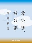 青い空、甘い風-電子書籍