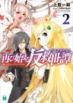 再び始まる反救世譚(エスカトラ)2-電子書籍