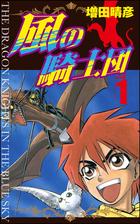 「風の騎士団(ぶんか社コミックス)」シリーズ
