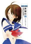 君曜日2 ─鉄道少女漫画3─-電子書籍