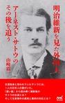 明治維新を見た外国人 アーネスト・サトウのその後を追う-電子書籍