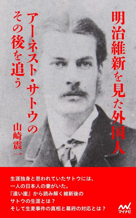 明治維新を見た外国人 アーネスト・サトウのその後を追う拡大写真