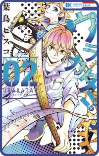 【プチララ】ウラカタ!! story10-電子書籍