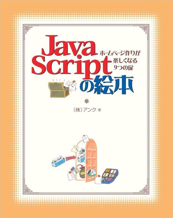 JavaScriptの絵本~ホームページ作りが楽しくなる9つの扉-電子書籍-拡大画像