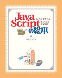 JavaScriptの絵本~ホームページ作りが楽しくなる9つの扉