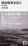 昭和陸軍全史 2 日中戦争-電子書籍