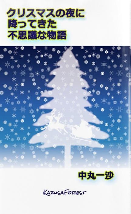 クリスマスの夜に降ってきた不思議な物語拡大写真
