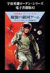 宇宙英雄ローダン・シリーズ 電子書籍版82 擬装の銀河ゲーム-電子書籍