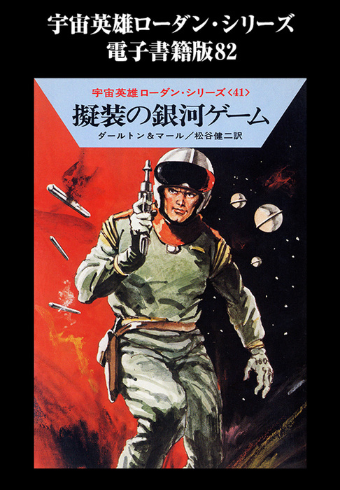 宇宙英雄ローダン・シリーズ 電子書籍版82 擬装の銀河ゲーム-電子書籍-拡大画像