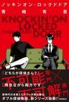 ノッキンオン・ロックドドア-電子書籍