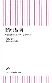 隠れ貧困 中流以上でも破綻する危ない家計-電子書籍