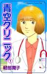 青空クリニック(1)-電子書籍