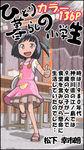 ひとり暮らしの小学生(カラー4コマ136P)-電子書籍