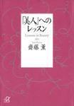「美人」へのレッスン-電子書籍