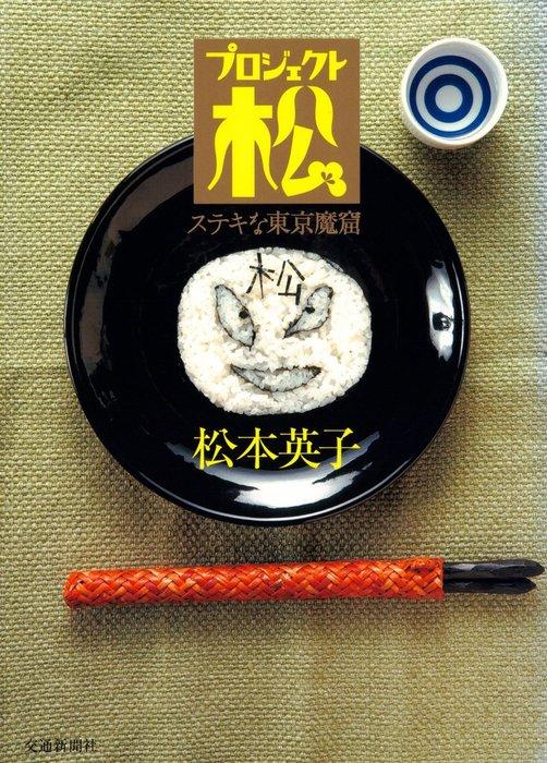 プロジェクト松 ステキな東京魔窟拡大写真