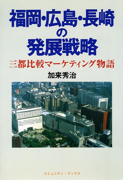 福岡・広島・長崎の発展戦略 三都比較マーケティング物語拡大写真