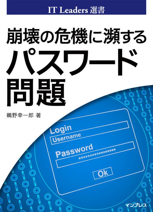 崩壊の危機に瀕するパスワード問題拡大写真