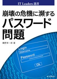 崩壊の危機に瀕するパスワード問題