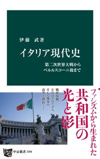 イタリア現代史 第二次世界大戦からベルルスコーニ後まで-電子書籍