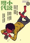 小説現代 2016年 2月号-電子書籍