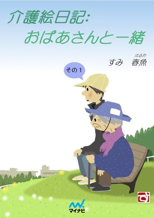 介護絵日記 おばあさんと一緒 その1拡大写真