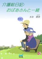 「介護絵日記 おばあさんと一緒」シリーズ