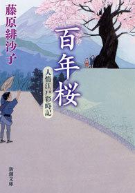 百年桜―人情江戸彩時記―