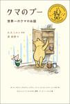 クマのプー 世界一のクマのお話-電子書籍