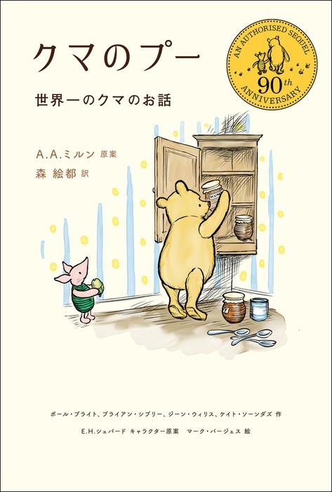 クマのプー 世界一のクマのお話-電子書籍-拡大画像