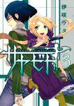 サヤビト(3)-電子書籍