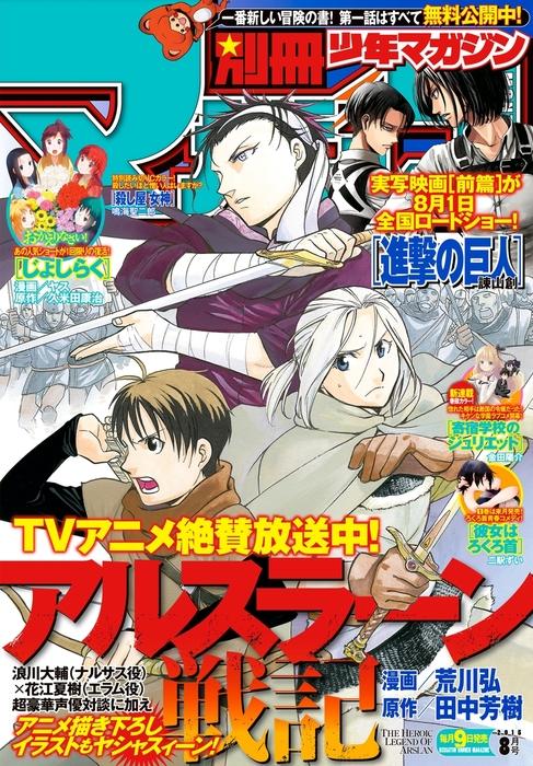 別冊少年マガジン 2015年8月号 [2015年7月9日発売]拡大写真