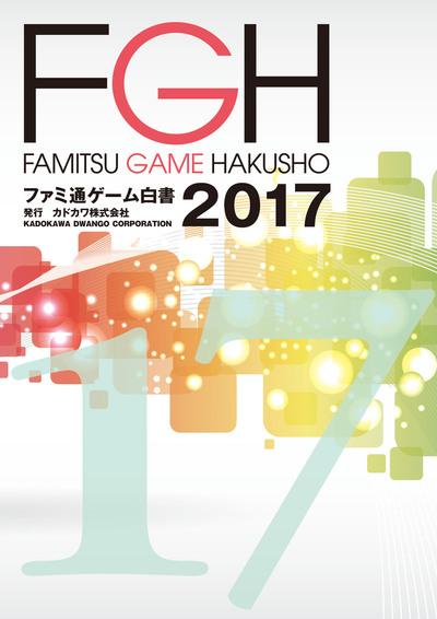 ファミ通ゲーム白書2017-電子書籍