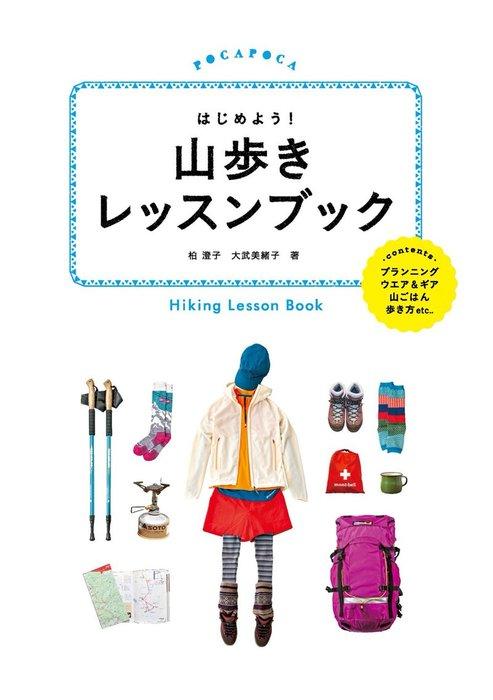 はじめよう! 山歩きレッスンブック-電子書籍-拡大画像