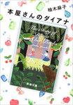 本屋さんのダイアナ-電子書籍