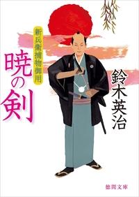 新兵衛捕物御用 暁の剣-電子書籍
