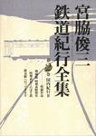 宮脇俊三鉄道紀行全集 第二巻 国内紀行II-電子書籍