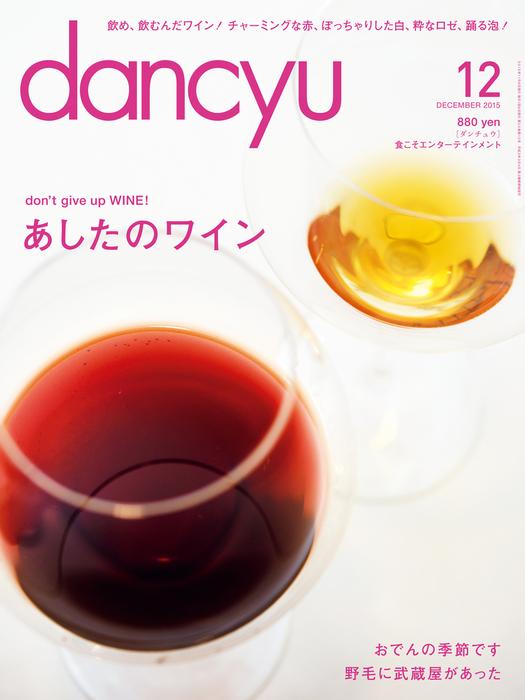 dancyu 2015年12月号拡大写真