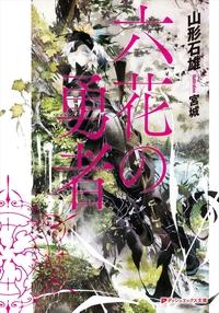 六花の勇者(ダッシュエックス文庫DIGITAL)