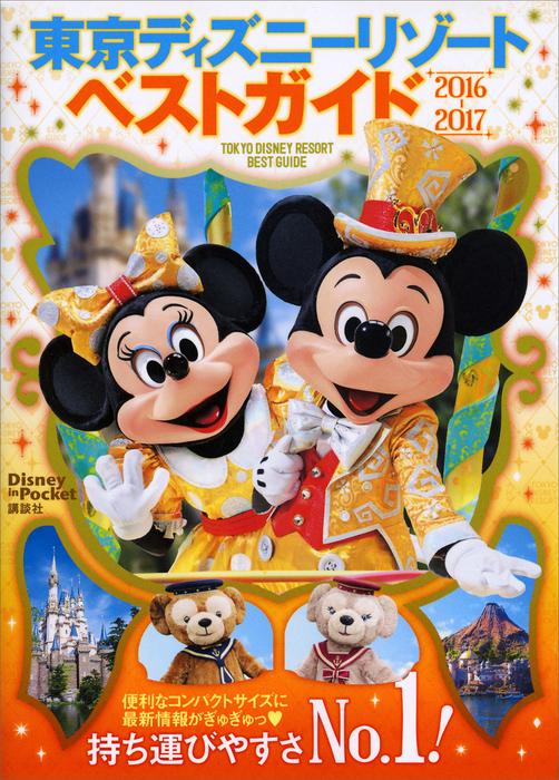 東京ディズニーリゾートベストガイド 2016-2017拡大写真