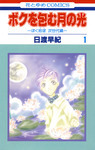 ボクを包む月の光-ぼく地球(タマ)次世代編- 1巻-電子書籍