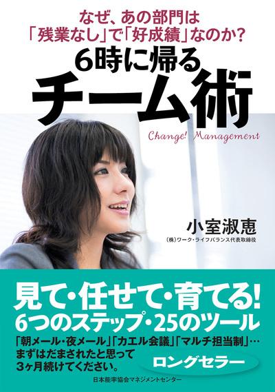 6時に帰る チーム術-電子書籍