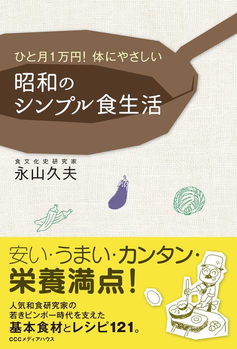 ひと月1万円! 体にやさしい 昭和のシンプル食生活拡大写真