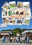 里山戦略 福井新聞コウノトリ支局-電子書籍