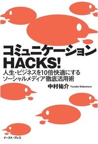 コミュニケーションHACKS!-電子書籍