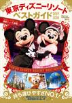 東京ディズニーリゾートベストガイド 2017-2018-電子書籍